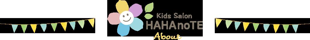 Kids Salon HAHAnoTE About